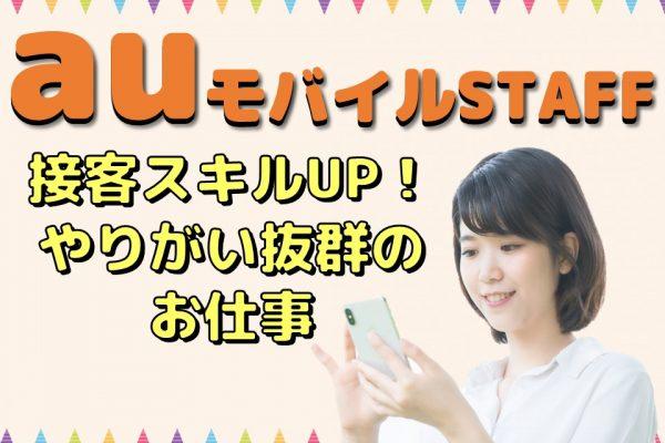 入社お祝いキャンペーン中au量販店クルー【平成】 イメージ