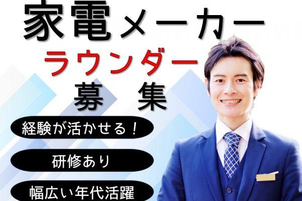月給25万円以上見込み大手家電メーカーラウンダー募集広島市内 イメージ