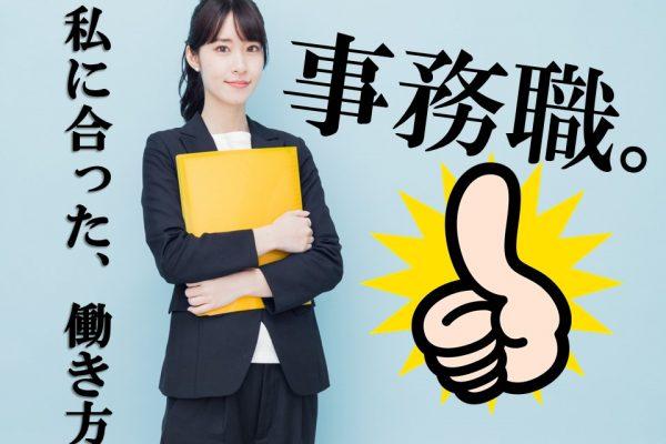 事務経験を活かして働ける新プロジェクトリーダー候補募集【銀山町】 イメージ