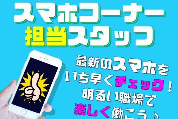 急募錦糸町で量販店携帯コーナースタッフ携帯販売経験者募集 イメージ