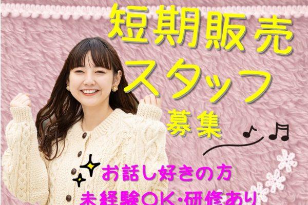 松山でバイト探すなら学生歓迎の量販店スタッフ募集 イメージ